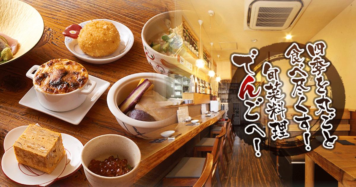 浦和にある居酒屋「旬菜料理でんご」西口